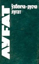 Узбекско-русский словарь