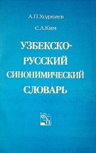 Узбекско-русский синонимический словарь