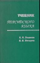 Учебник персидского языка - Поляков