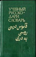 Учебный русско-дари словарь