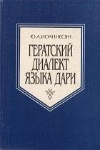 Гератский диалект языка дари