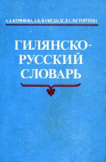 Гилянско-русский словарь.