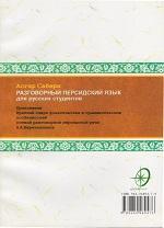 Разговорный персидский язык для русских студентов