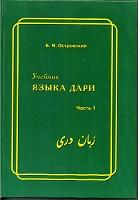 Учебник языка дари