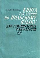Книга для чтения по польскому языку