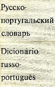 Русско-португальский словарь
