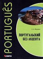 Начальный курс португальского языка