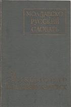 Молдавско-русский словарь
