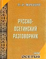 Русско-осетинский разговорник
