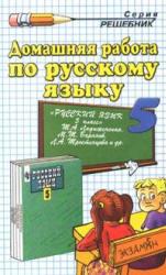 Кл русский язык гдз 2 11 классы