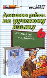 ГДЗ русский язык 6 класс Баранов