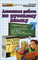 ГДЗ русский язык 7 класс Разумовская, Львова