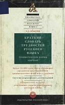 Краткий словарь трудностей русского языка Еськова