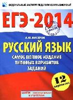 ЕГЭ-2014: Русский язык. Самое полное издание типовых вариантов заданий