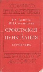 Орфография и пунктуация Справочник