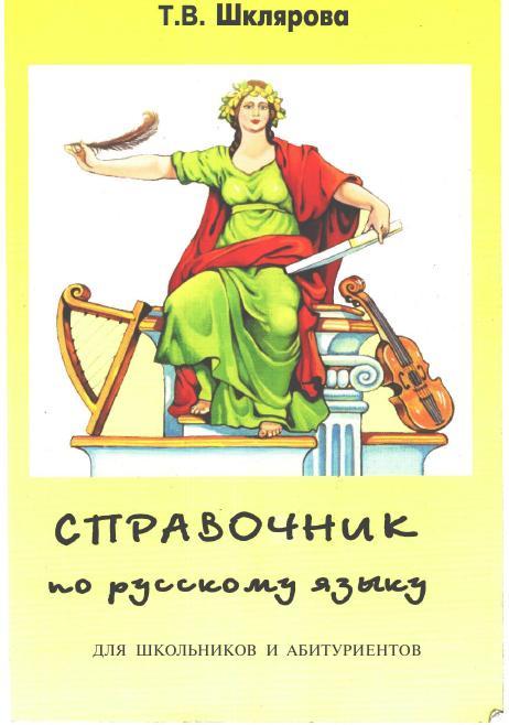 Справочник по русскому языку Шклярова Т.В.