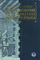 Словарь-справочник по грамматике русского языка