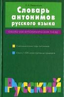 Словарь антонимов русского языка/ Введенская
