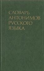 Словарь антонимов русского языка Львов