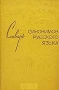 Словарь синонимов русского языка Александрова