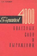 4000 полезных слов и выражений