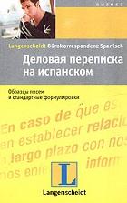 Деловая переписка на испанском