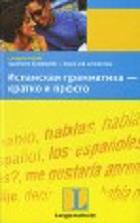 Испанская грамматика кратко и просто