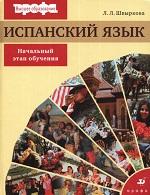 Испанский язык для говорящих по-русски