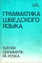 Грамматика шведского языка