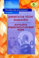 Изучайте крымскотатарский язык