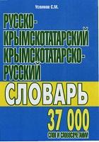 Русско-крымскотатарский, крымскотатарско-русский  словарь
