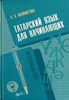Татарский язык для начинающих + аудиокурс