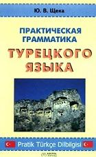 Практическая грамматика турецкого языка Щека