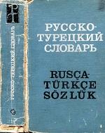 Русско-турецкий словарь Мустафаев