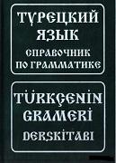 Грамматика турецкого языка