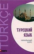 Учебник турецкого языка (с аудио)