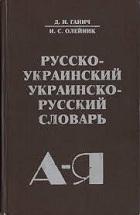 Русско-украинский, украинско-русский словарь
