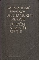 Карманный русско-вьетнамский словарь