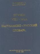 вьетнамско-русский словарь